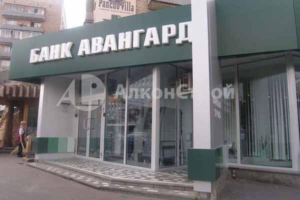 Банк Авангард отзывы
